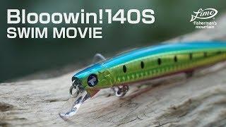 【水中アクション映像】ブローウィン!140Sを様々なアクションで撮影してみた thumbnail