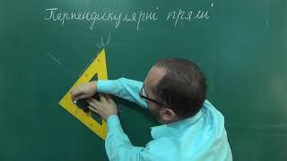 Тема 6 Урок 2 Побудова перпендикулярних прямих - Геометрія 7 клас