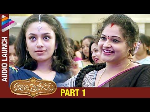 Kalyana Vaibhogame Telugu movie | Audio Launch Part 1 | Naga Shourya | Telugu Filmnagar