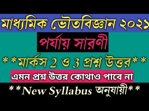 Madhyamik Physical Science Marks 2 U0026 3 Suggestion 2021 New Syllabus || Periodic Table Class 10 Wbbse