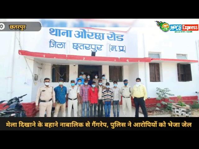 छतरपुर - मेला दिखाने के बहाने नाबालिक से गैंगरेप, पुलिस ने आरोपियों को भेजा जेल
