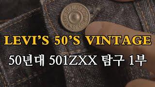 [VINTAGE TALK] 리바이스 LVC 54501의…
