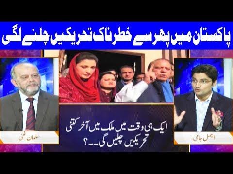 Nuqta E Nazar With Ajmal Jami - 20 December 2017 - Dunya News