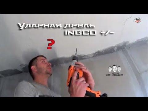 Как пользоваться ударной дрелью INGCO