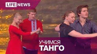 Учимся танцевать танго(Подпишитесь на канал Life | Новости - https://goo.gl/7MElrH Смотрите также: Проишествия - https://www.youtube.com/playlist?list=PLTtSQdzf0736n6yAh4o., 2015-08-14T12:17:16.000Z)