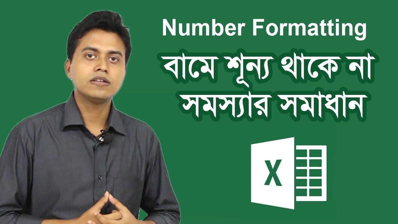 TT: MS Excel ||  Number Formatting || মাইক্রোসফট এক্সেল ||  বামে শূন্য  থাকে না - সমস্যার সমাধান
