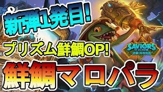 【突撃!探検同盟】新拡張きたぞぉおウォオ!鮮鯛マーロックパラディン【ハースストーン/Hearthstone】