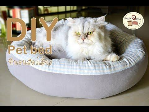 DIY Pet bed || How to ที่นอนสัตว์เลี้ยง