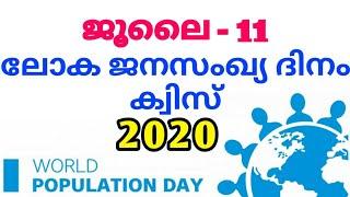 ജനസംഖ്യ ദിന ക്വിസ് 2020 | Janasankhya Dina Quiz | Population Day Quiz Malayalam | Janasankhya Quiz |