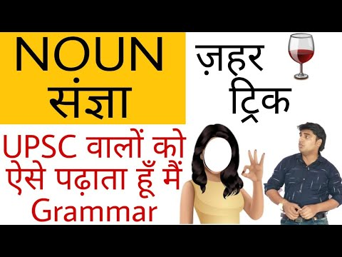 Noun की ज़हर ट्रिक | Parts of speech | संज्ञा | what is noun | english speaking | sartaz sir