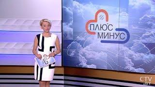 Погода на неделю. 9 - 15 сентября 2019. Беларусь. Прогноз погоды