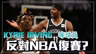 NBA ????魔獸Dwight Howard、Kyrie Irving等球員不支持NBA復賽!罷賽真的是最好的決定嗎?(Johnny聊nba)