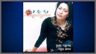 슬퍼하지마 - 이승희 / (2003) (가사)