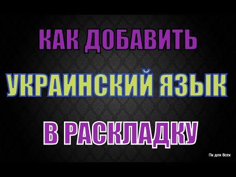 Как добавить украинский язык в языковую панель компьютера