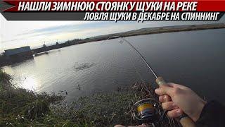 НАШЛИ ЩУЧЬЕ МЕСТО НА РЕКЕ Ловля щуки в декабре на спиннинг Рыбалка на спиннинг зимой