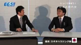 『じっくり学ぼう!日本近現代史』第1週第5回天下泰平!平和ボケ 講師:...