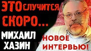 Михаил Хазин 2017 Последнее интервью! Большой Анализ. Хазин январь 2017 Эхо Москвы.
