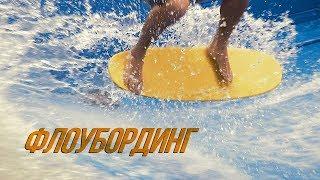 Флоубординг или сёрфинг без солёной воды