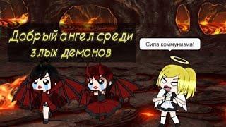 Добрый ангел среди злых демонов|  Прикол| Gacha Life|