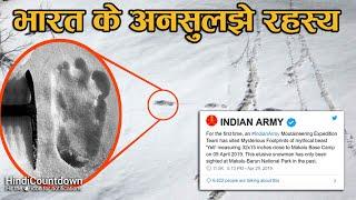 भारत के 7 रहस्य जो आज तक कोई नहीं सुलझा पाया | 7 Greatest Mysteries in Indian History