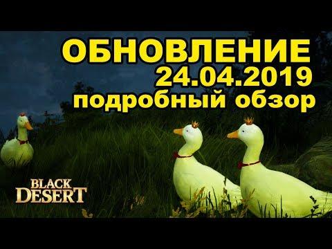 🔔 Лимит наемников ♦ Буст ружья ♦ Ивент с яйцами в Black Desert (MMORPG - ИГРЫ)