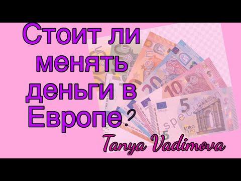 Обмен валют в Европе! Стоит ли менять деньги в Милане / Италии ? Комиссия при обмене валюты.