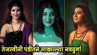 Tejaswini Pandit's Navdurga Photoshoot | Marathi Actress | Mi Sindhutai Sakpal & Tu Hi Re
