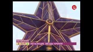 Кремлевские звезды. Москвоведение