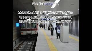 【阪神線】2018年乗降客数ワーストランキング!