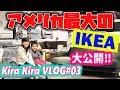 【アメリカ最大IKEAを紹介!】イケアでランチで店内散策~!【Kira Kira VLOG】