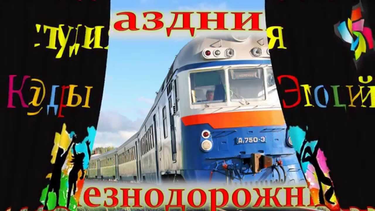Поздравления железнодорожников сцбистов