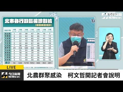 【直播/北農群聚感染成防疫破口?柯文哲臨時召開記者會】