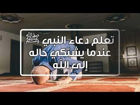 دعوة صباحية | دعاء النبي ﷺ عندما يشتكي حاله الى الله