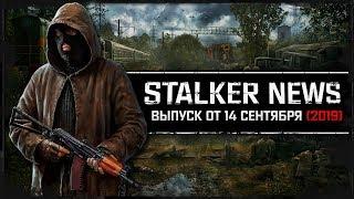 STALKER NEWS (Выпуск от 14.09.19)