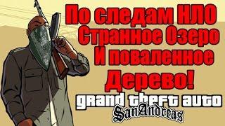 GTA: San Andreas - По следам НЛО [Странное Озеро + Кривое Дерево] ЧАСТЬ #2