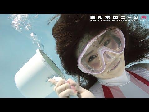 BATHTUB to POOL/月刊水中ニーソR