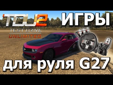 Logitech G25 G27 G29 \ Test Drive Unlimited 2 \ #1 \ СКАЧАТЬ СКРАП МЕХАНИК !!!
