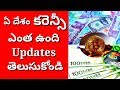 All countries currency exchange rates today || currency value converter in telugu