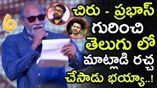 Sathyaraj Super Funny Telugu Speech About Prabhas & Chiranjeevi || Chinna Babu || Karthi || NSE