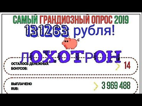 САМЫЙ ГРАНДИОЗНЫЙ ОПРОС 2019  - КОММЕНТАРИИ ОБ ЭТОМ!