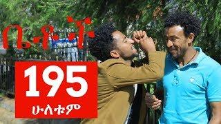 Betoch  Drama -  Part 195 (Ethiopian Drama)