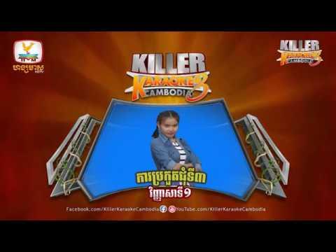 Killer Karaoke Cambodia Season 3 Week 11   កញ្ញា កាឆយ - វិញ្ញាសារ យោងទោងពន្លិចទឹក
