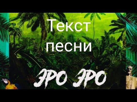 Текст Песни Эро Эро