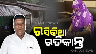 Teacher Who Was Being Molested And Harrashed Shares Her Story In Kanak News