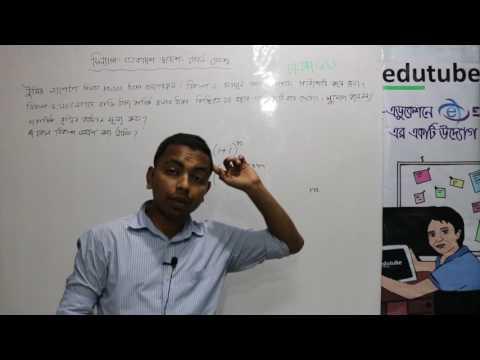 HSC Finance 1st Paper অর্থের সময় মূল্য Dhaka Board 2016