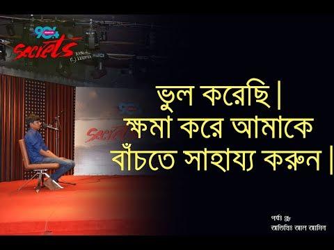 SECRETS I Epi : 48 I RJ Kebria I Dhaka fm 90.4I Al Amin