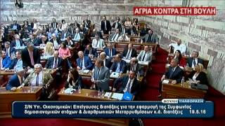 Άγρια κόντρα μεταξύ Τσακαλώτου - Γεωργιάδη - MEGA ΓΕΓΟΝΟΤΑ