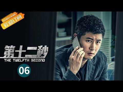 陸劇-第十二秒-EP 06
