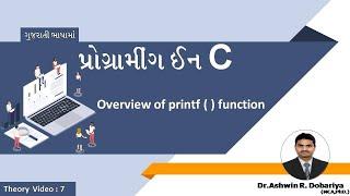 Programming in C   In Gujarati   7 - printf( ) function   By Dr.Ashwin Dobariya