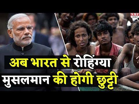 India में रह रहे Rohingya Muslims को बाहर का रास्ता दिखाएगी Modi Govt